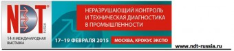 """NDT Russia 2015"" exhibition (Moscow)-6"